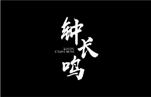 广航局微电影《钟长鸣》案例